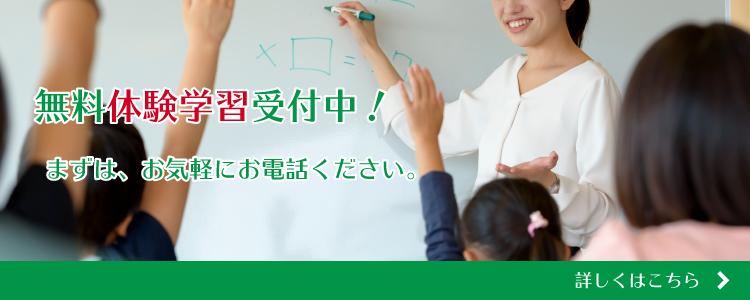 無料体験学習受付中!